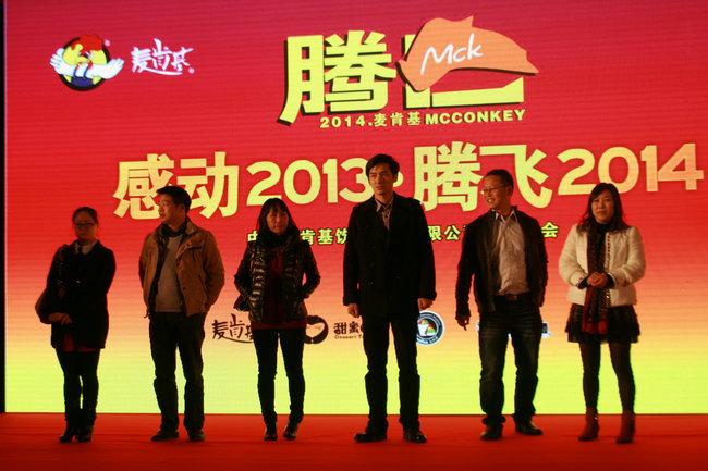 """腾飞2014""""年会节目图片"""